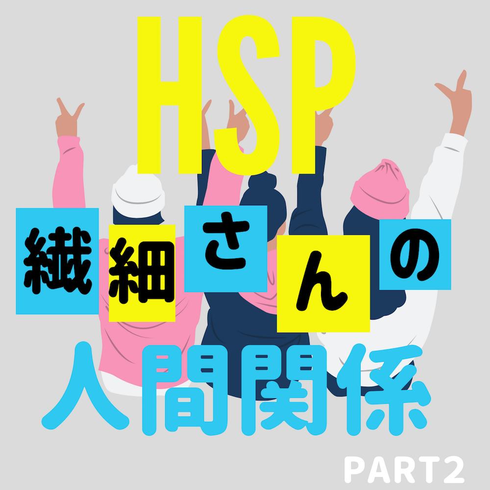 HSP、繊細さんの人間関係