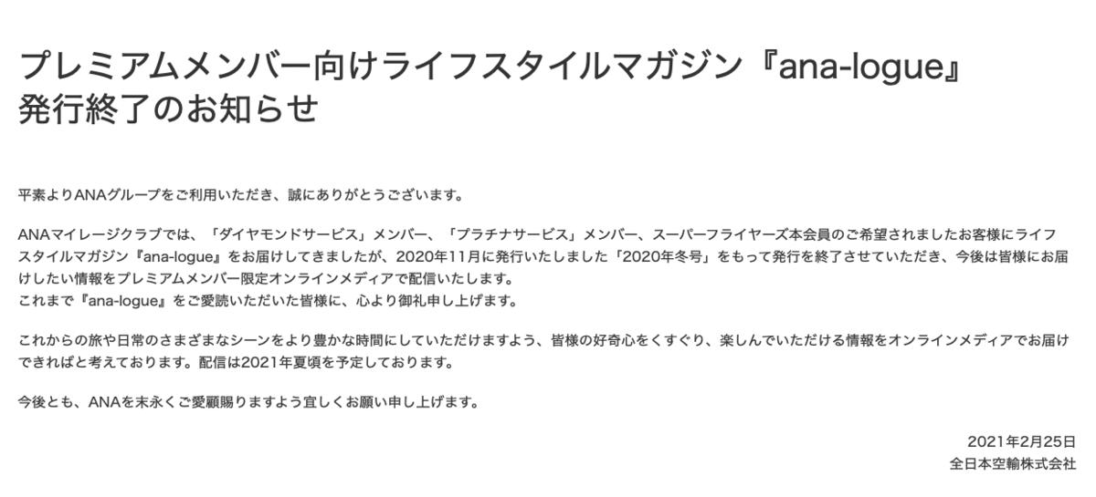 f:id:kenmaru7:20210312011119p:plain