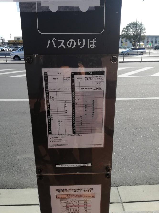 牛久大仏行きバス時刻表