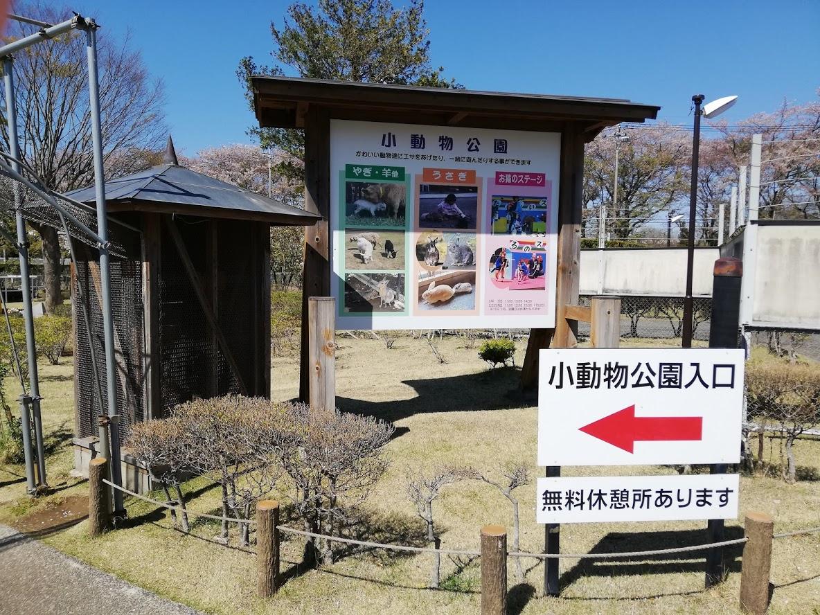 小動物公園へ