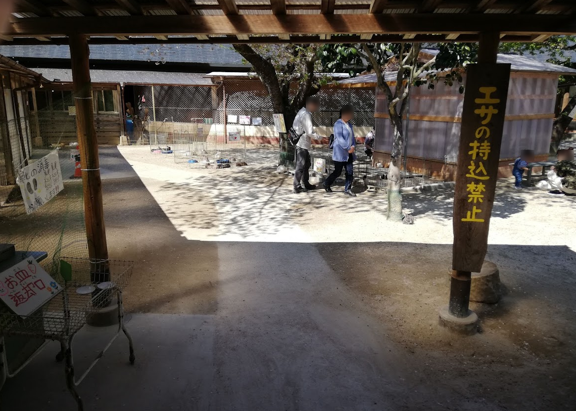 小動物公園