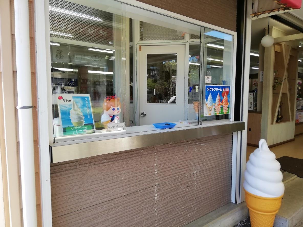 アイスクリーム300円