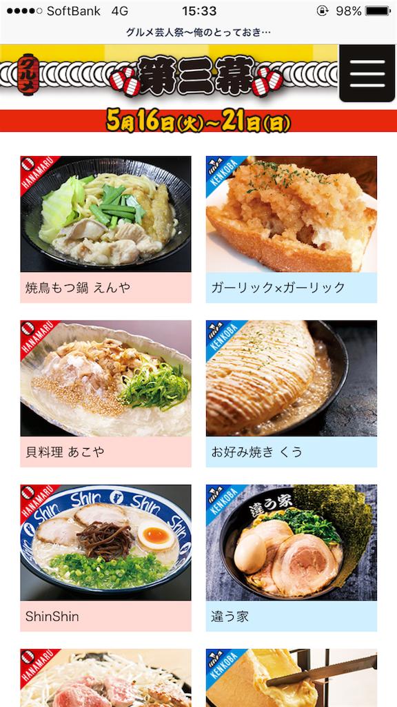 f:id:kennedyamamoto:20170506153458p:image