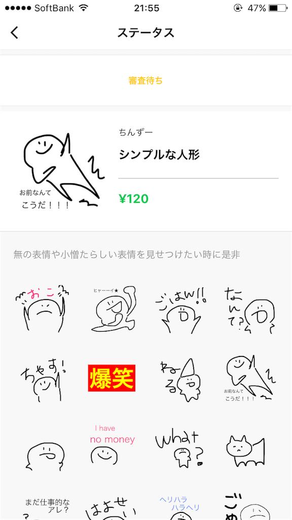 f:id:kennedyamamoto:20170812022917p:image