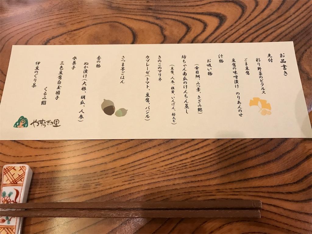 f:id:kennedyamamoto:20171005014536j:image