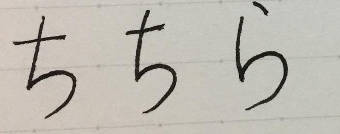 オンスクボールペン字練習 ひらがな「ち」「ら」