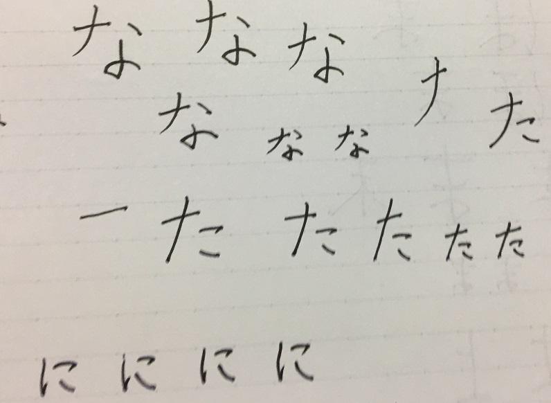 オンスクボールペン字練習 ひらがな「な」「た」「に」