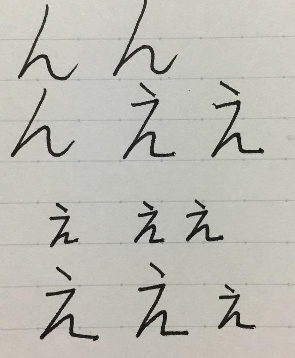 オンスクボールペン字練習 ひらがな「え」「ん」