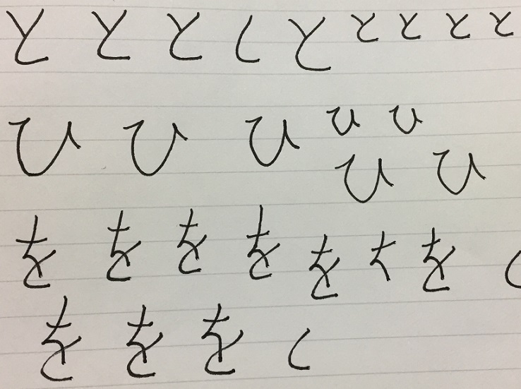オンスクボールペン字練習 ひらがな「と」「ひ」「を」