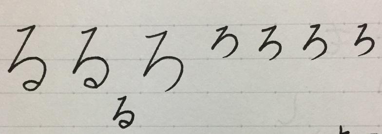 オンスクボールペン字練習 ひらがな「る」「ろ」