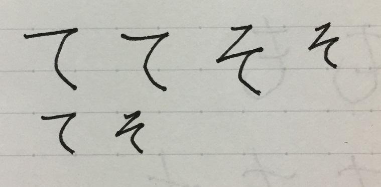 オンスクボールペン字練習 ひらがな「て」「そ」