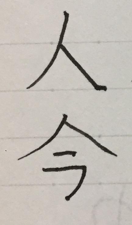 オンスクボールペン字練習 漢字6「人」とひとがしらがつく「今」