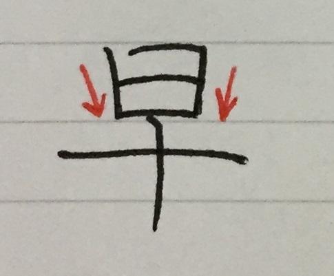 オンスクボールペン字練習 漢字3「早」
