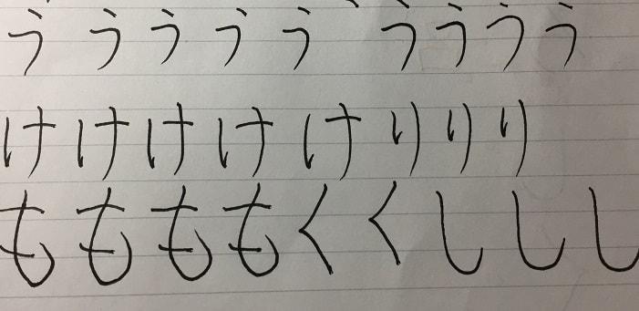 オンスクボールペン字練習 ひらがな「う」「け」「り」「も」「し」「く」