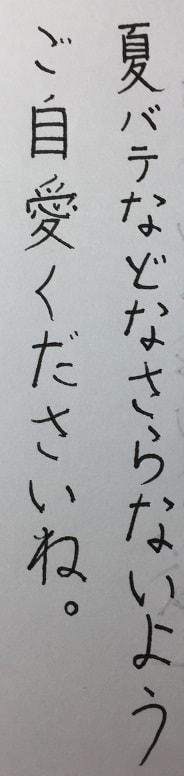 3日での変化、文字の比較 「季節の挨拶文」レッスン後