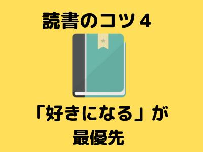 読書の苦手を克服するコツ4
