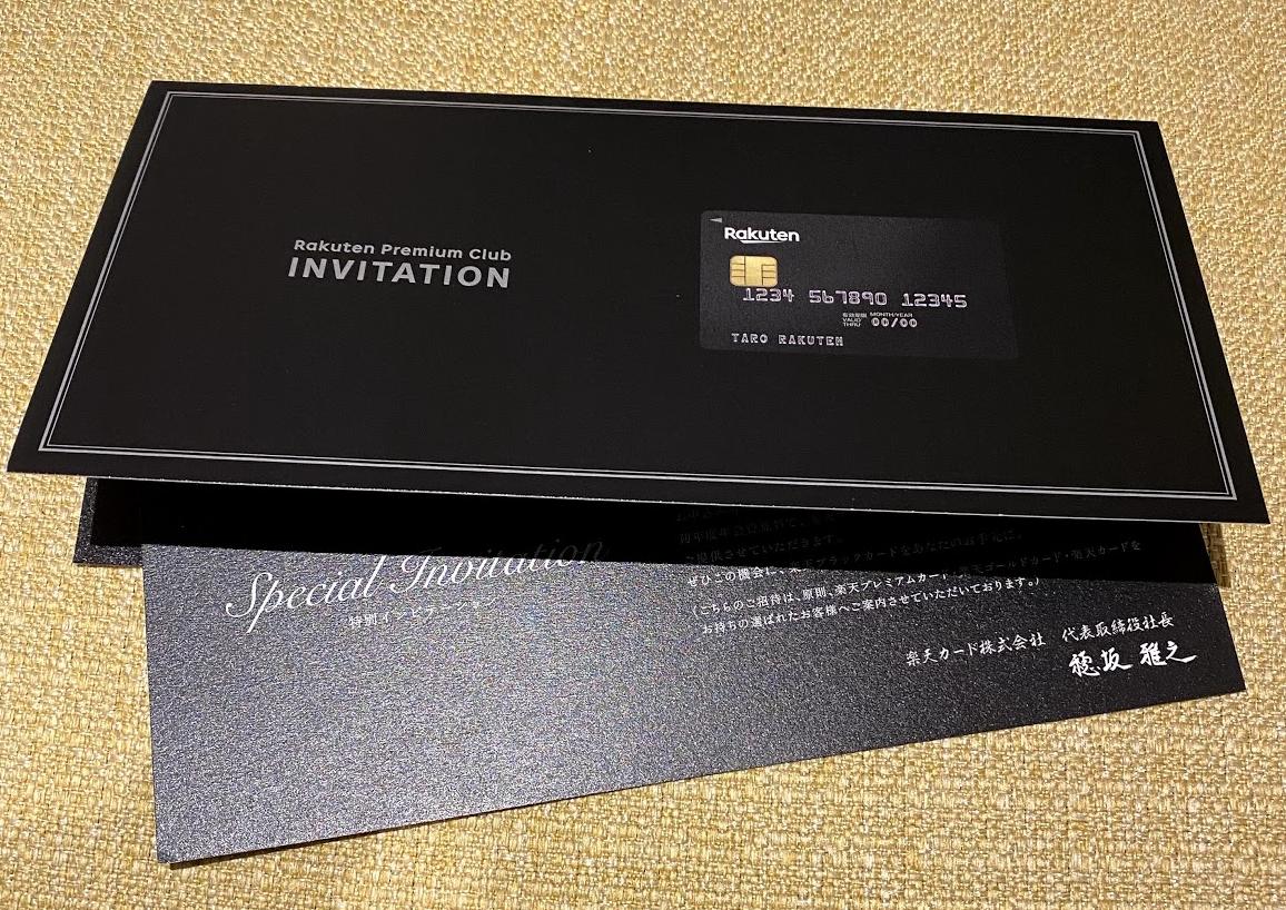 楽天ブラックカード招待状