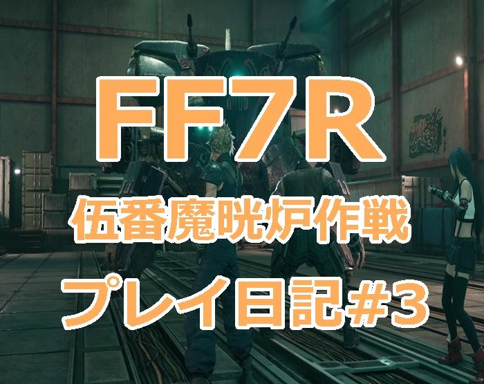 M ユニット ff7