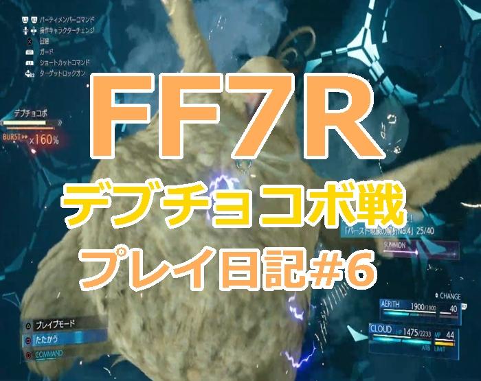 ff7 デブ チョコボ