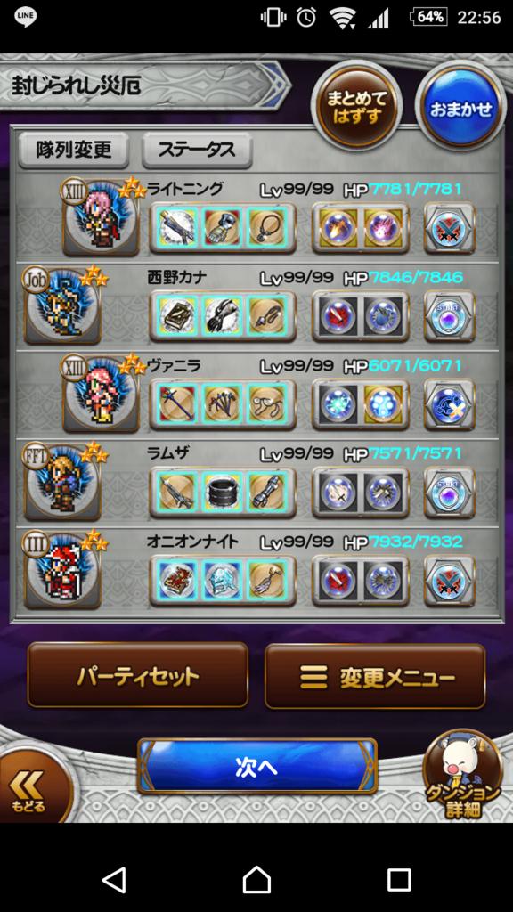 f:id:kenosiru:20160704225806p:plain