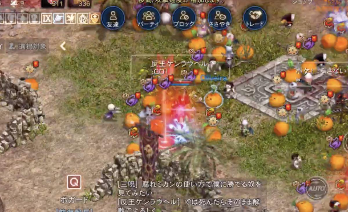 リネージュM(リネM)【反王ブログ】:#26 三血盟の模擬戦