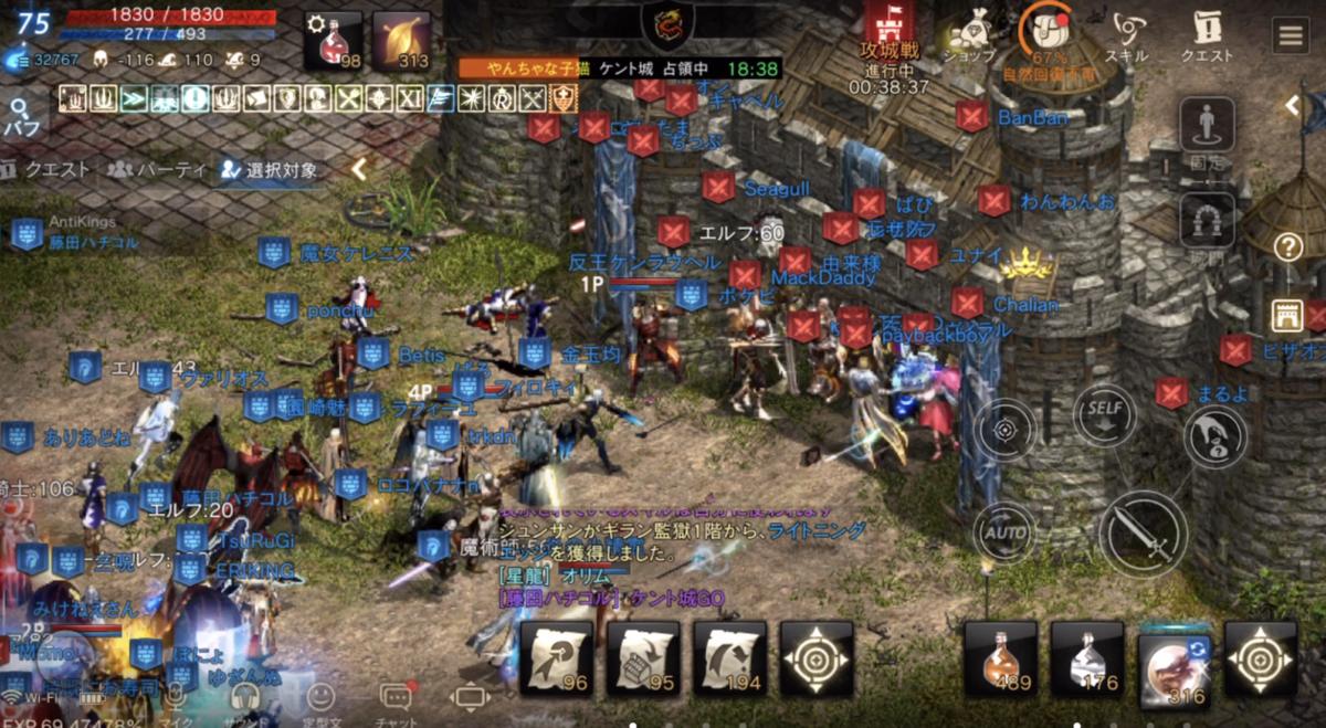 リネージュM(リネM)【反王ブログ】:#38 攻城戦とPK その1