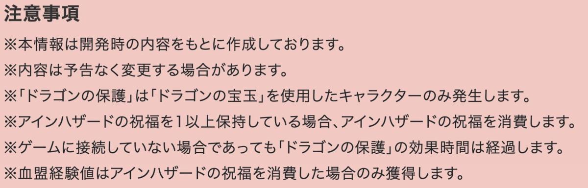 リネージュM(リネM)【反王ブログ】:#40 祝福の定額制について