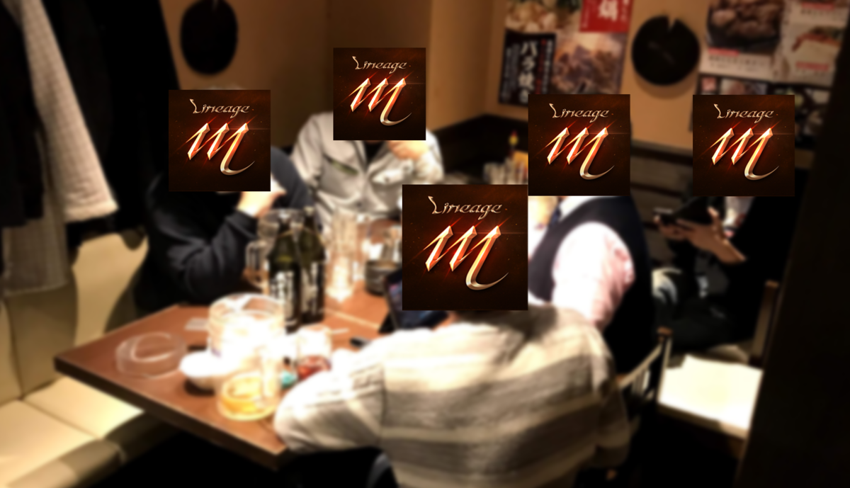 リネージュM(リネM)【反王ブログ】:#48 ケン02のオフ会後編