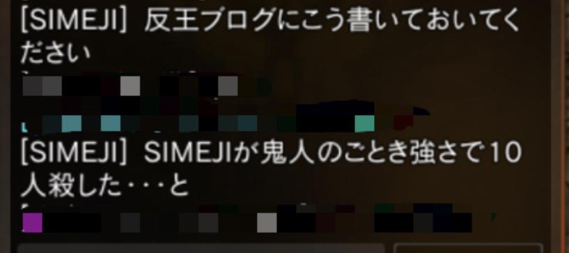 リネージュM(リネM)【反王ブログ】:#52 令和とケン02