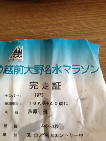 f:id:kensan9:20130526170240j:image