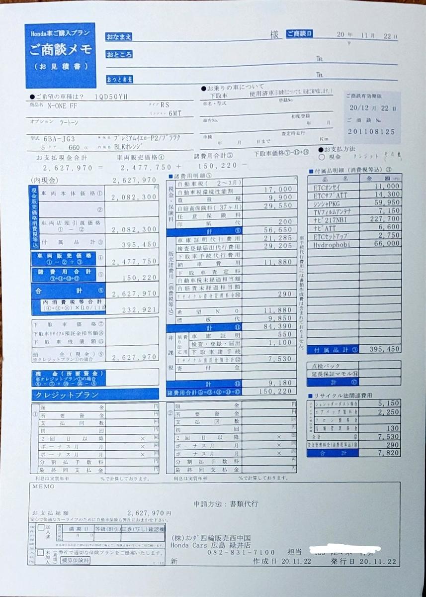 f:id:kensan_tako:20201125222707j:plain