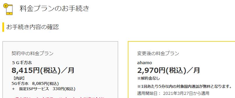 f:id:kensan_tako:20210327204835p:plain
