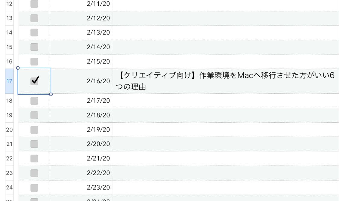 f:id:kensasuga2018:20200226224515p:plain