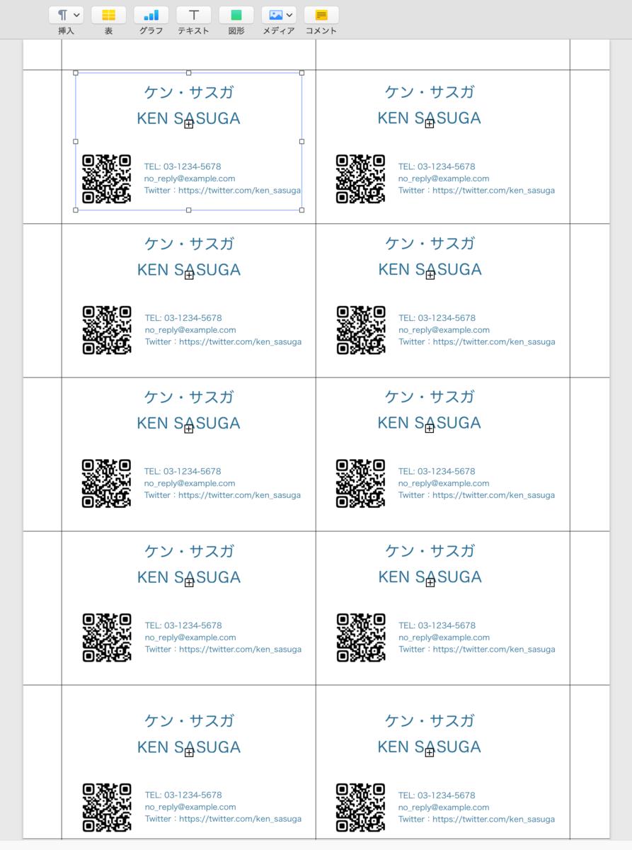 f:id:kensasuga2018:20200303202840p:plain