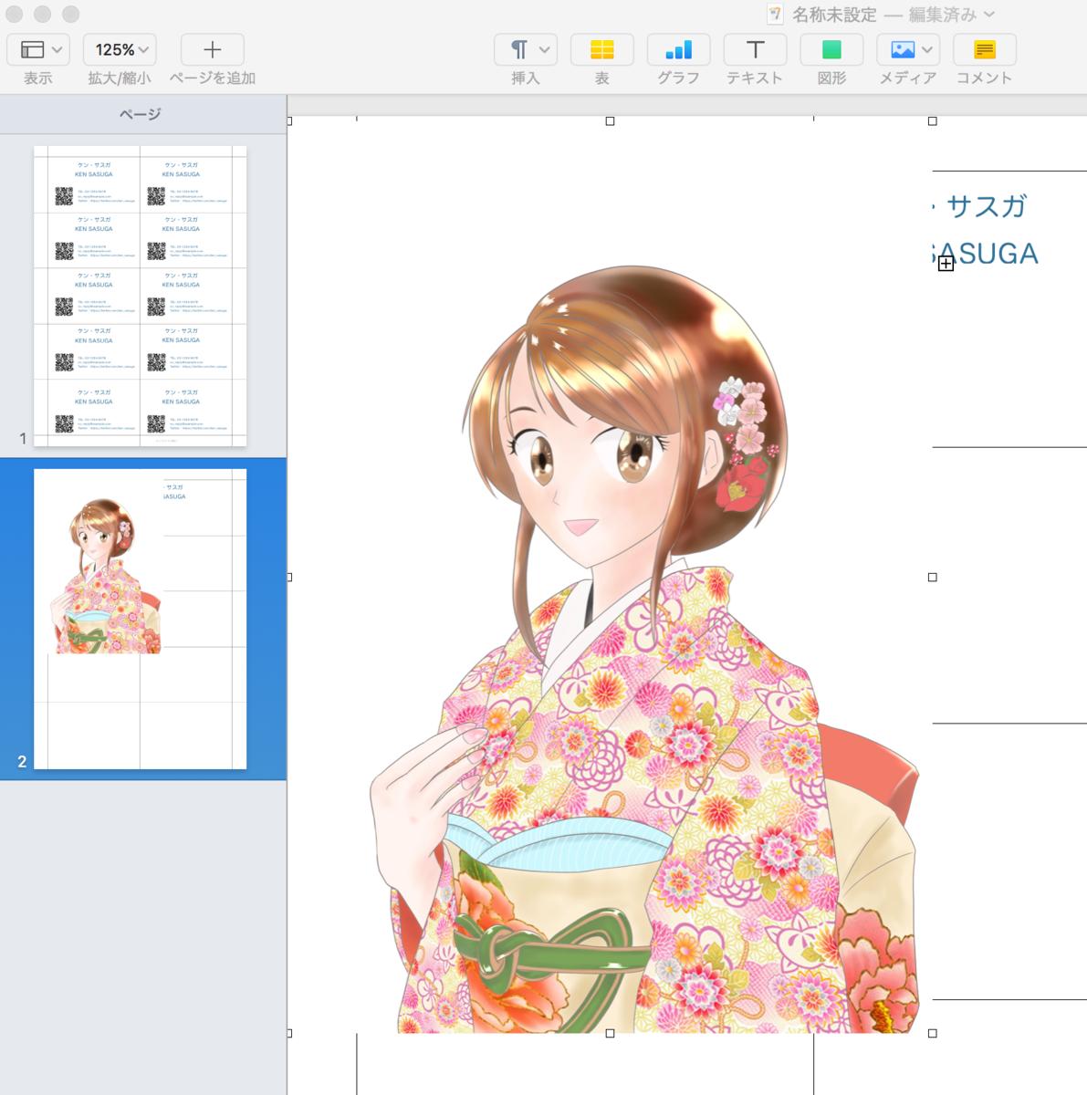 f:id:kensasuga2018:20200303203226p:plain