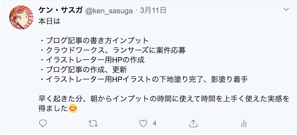 f:id:kensasuga2018:20200322204338p:plain