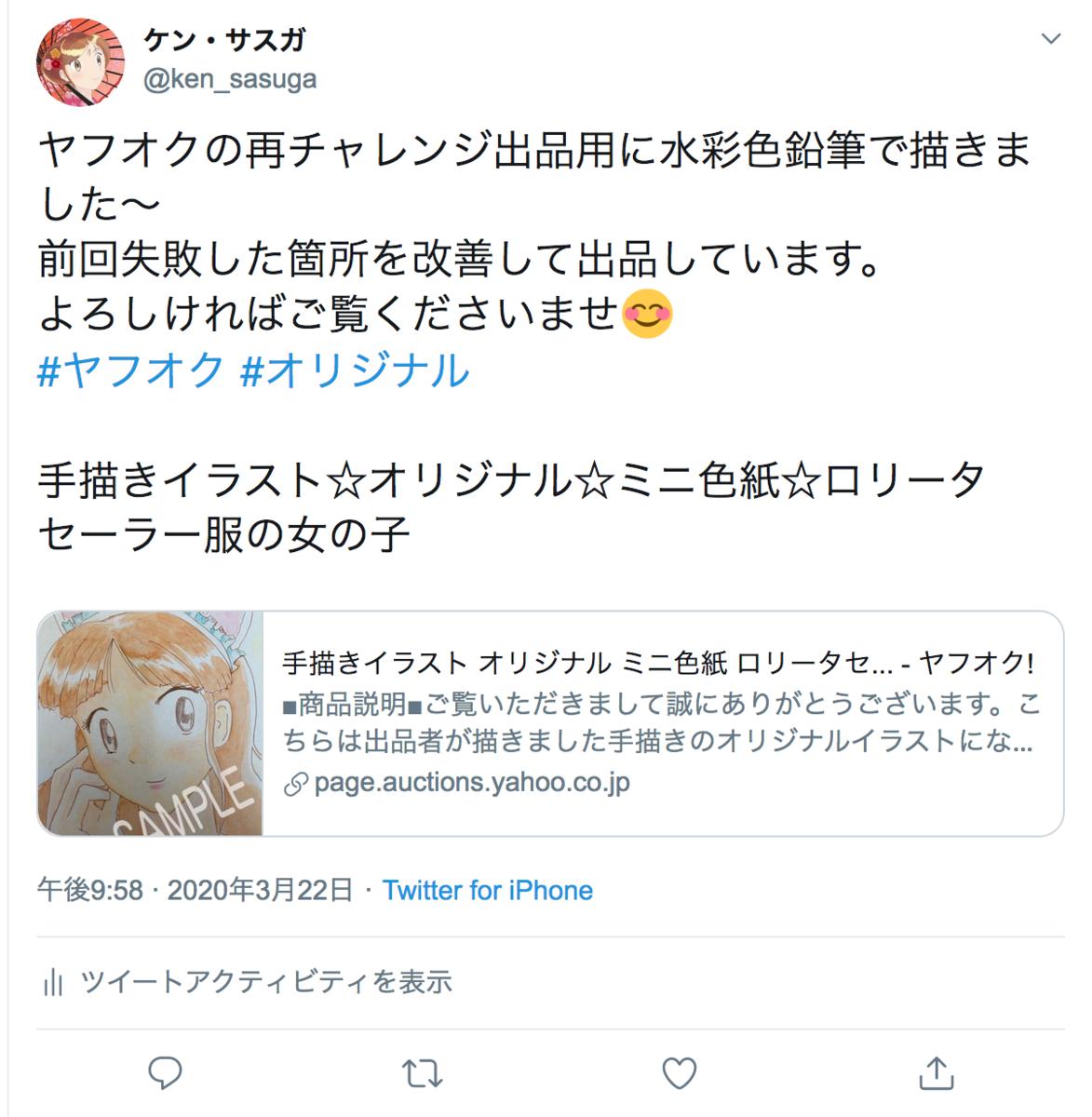 f:id:kensasuga2018:20200327203307p:plain