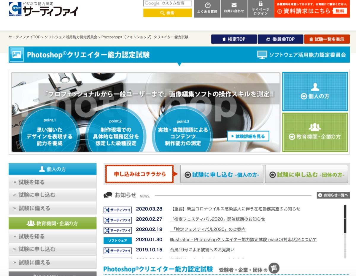 f:id:kensasuga2018:20200329210857p:plain