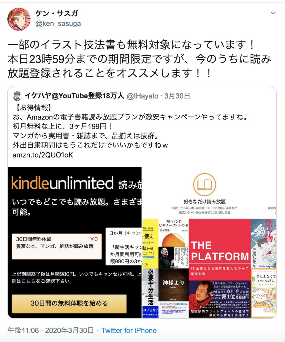 f:id:kensasuga2018:20200331212443p:plain