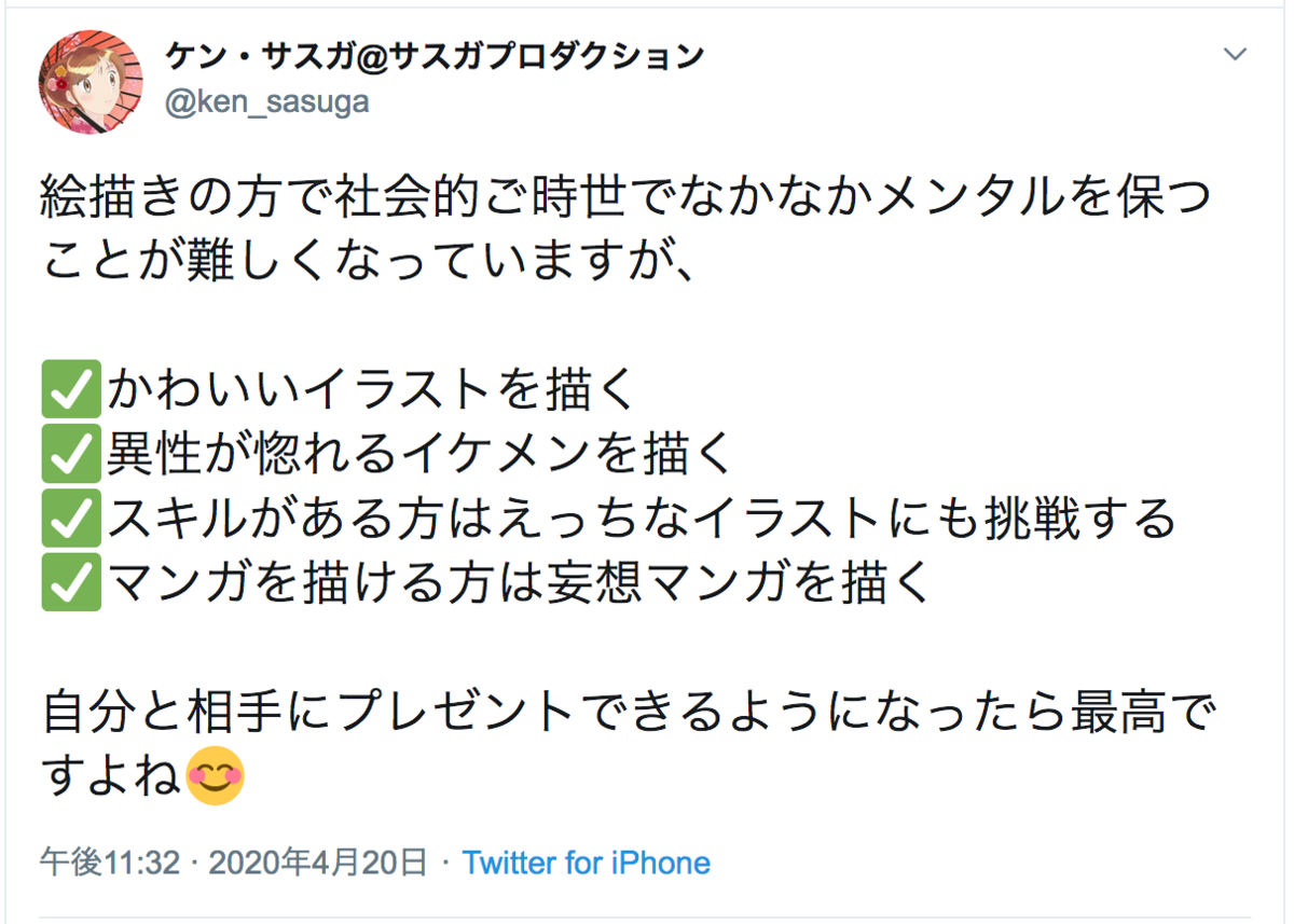 f:id:kensasuga2018:20200421172334p:plain