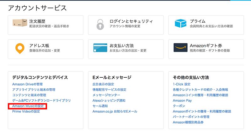 Amazon アカウントサービス管理2