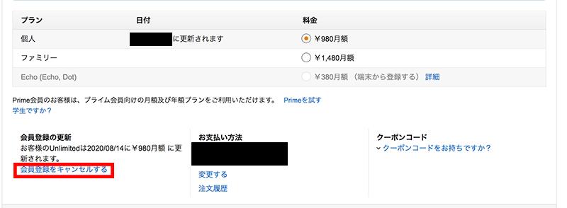 Amazon アカウントサービス管理3