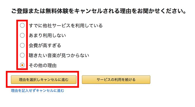 Amazon アカウントサービス管理4