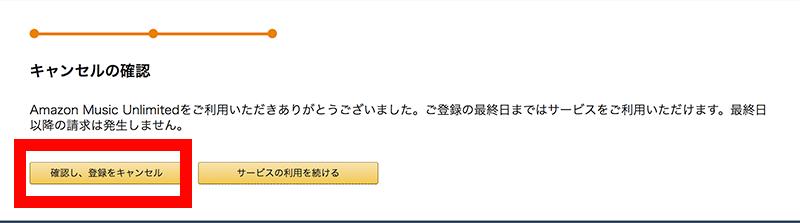 amazon アカウントサービス管理6