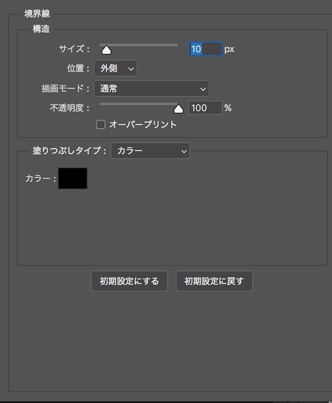 Photoshop 「レイヤー効果」→「境界線」→「境界線のサイズと色」