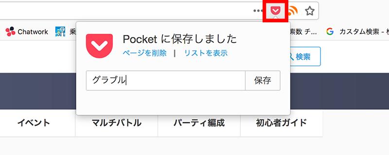 ブラウザ版Pocket ページの保存