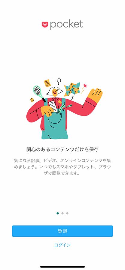 iOS版Pocket ユーザー登録・ログイン画面