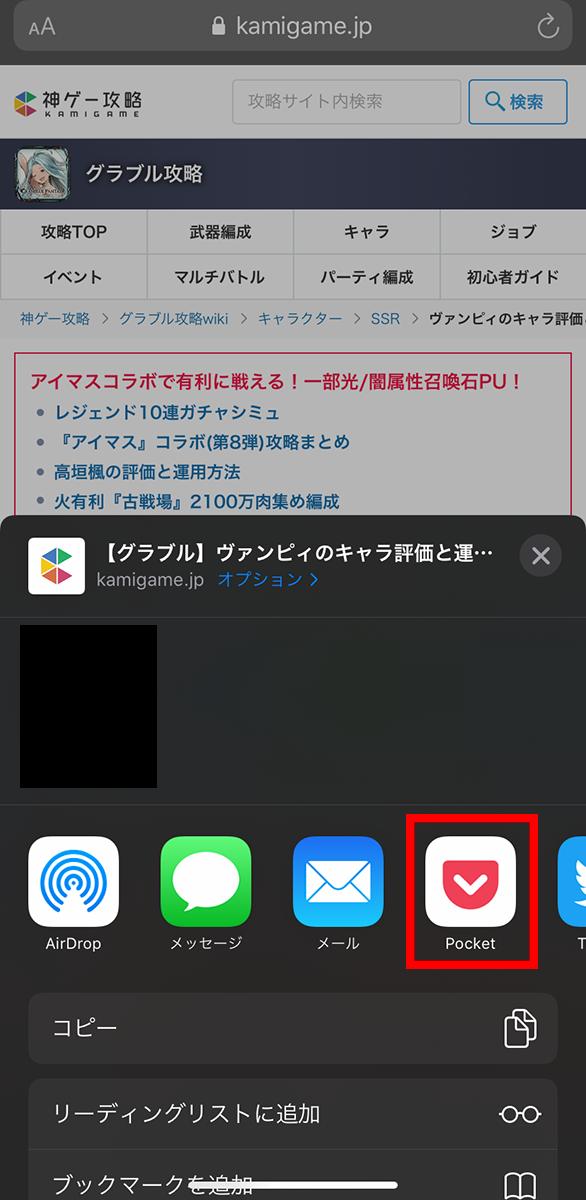 iOS版Pocket ページ保存方法