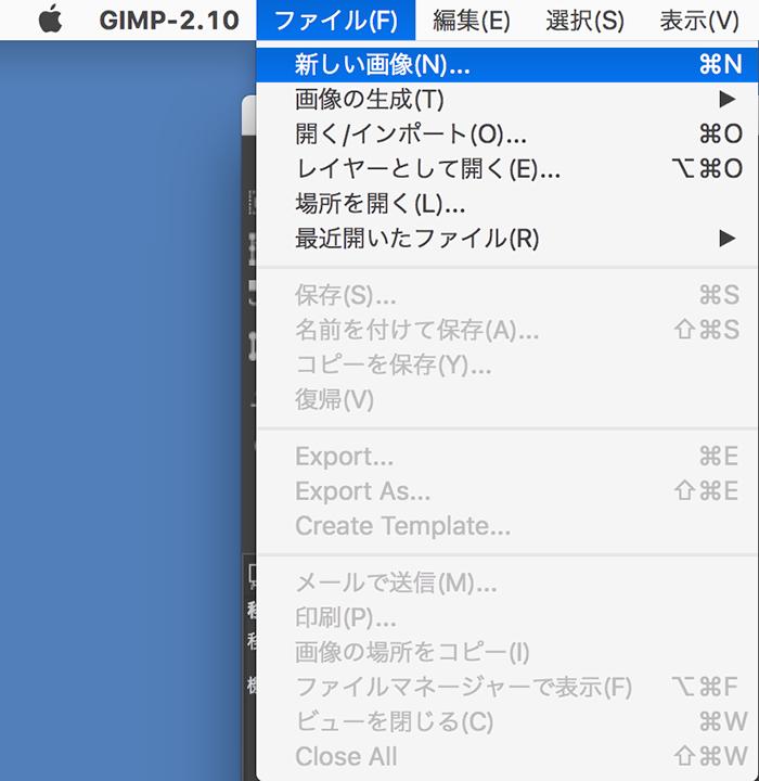 GIMP 新規ドキュメントを開く方法