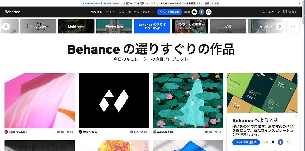 Behance ログイン画面